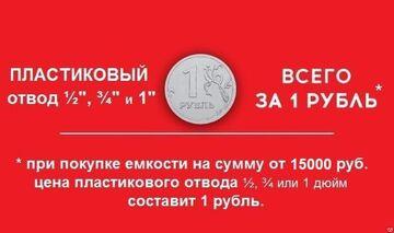 Пластиковый отвод за 1 рубль при покупке емкости от 10000 руб.